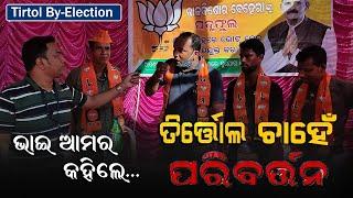 BJP Youth Supporter Said, Tirtol wants Revolution | Tirtol By-election | Satya Bhanja