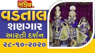 Vadtal Shangar Aarti Darshan || 28-10-2020
