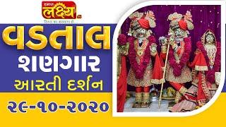 Vadtal Shangar Aarti Darshan || 29-10-2020