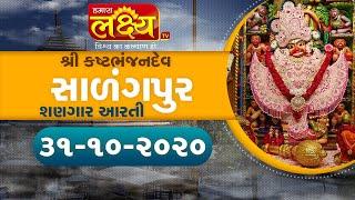Salangpur Shangar Arti || Shree Kashtbhanjan Dev || Salangpur || 31-10-2020