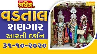 Vadtal Shangar Aarti Darshan || 31-10-2020