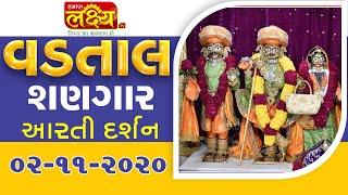 Vadtal Shangar Aarti Darshan || 02-11-2020