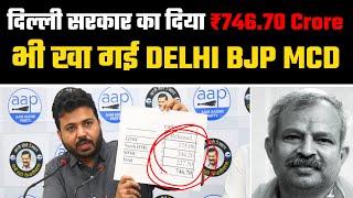 Delhi Govt दे चुकी है Teachers Salary का अब तक का अपना हिस्सा | ₹746.70 Crore डकार गई Delhi MCD