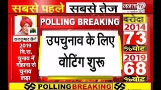 Baroda By Election 2020: कड़ी सुरक्षा के बीच बरोदा उपचुनाव के लिए वोटिंग शुरू