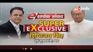 Super Exclusive Interview || MP Former CM Digvijaya Singh - प्रधान संपादक Dr Himanshu Dwivedi के साथ