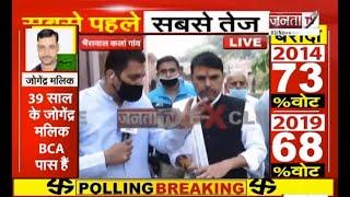 Baroda By Election: उपचुनाव को लेकर कांग्रेस प्रात्याशी इंदुराज नरवाल से जनता टीवी की खास बातचीत