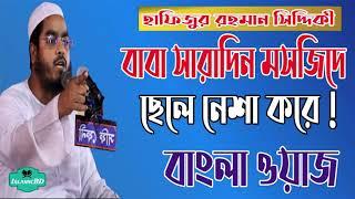 বাবা সারাদিন মসজিদে -চেলে নেশা করে । Hafizur Rahman Siddiki Waz । Bangla Waz । বাংলা ওয়াজ