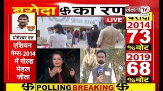 Baroda By Election: देखिए बिचपड़ी गांव में कैसा है वोटिंग का माहौल