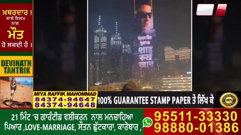 Shah Rukh Khan के रंग में रंगा Dubai  का Burj Khalifa, खुशी से झूम उठे किंग खान देखें Video