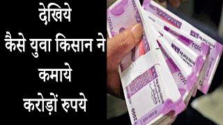 KAITHAL: युवा किसान ने पराली से कमाए दो करोड़ रुपये !