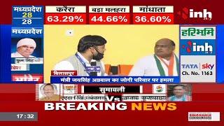 CG News : Marwahi By-Election    Minister Jay Singh Agrawal बोले- जोगी परिवार का अस्तित्व खत्म