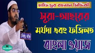 সূরা-আছরের মর্যদা এবং ফজিলত । Hafizur Rahman Siddiki Waz । Bangla Waz । বাংলা ওয়াজ