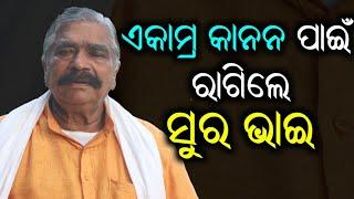 Jatni MLA Sura Routray on Odisha Govt. Decision | ଭୁବନେଶ୍ବର ଏକାମ୍ର ଉଦ୍ୟାନ କୁ ନେଇ ସାମ୍ବାଦିକ ସମ୍ମିଳନୀ