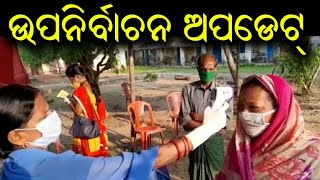 Tirtol and Balasore By Poll | Voting Started with All arrangements | Reaction of Voters