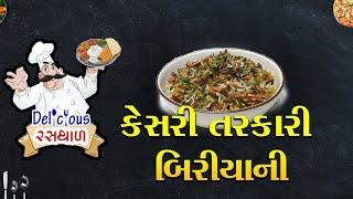 Abtak Delicious Rasthal | Kesari Tarkari Biryani | Episode-139 | Abtak Special