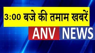 3:00बजे की तमाम खबरें , ख़बर दोपहर में, ANV NEWS पर!