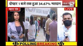 Baroda By Election: उपचुनाव के लिए वोटिंग जारी, दोपहर 1 बजे तक हुआ 34.67% मतदान