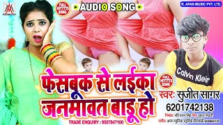 फेसबुक से लइका जनमावत बाडू हो // Sujit Sagar // Facebook Se Laika Janmawat Badu Ho,Bhojpuri Arkestra