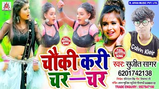 चौकी करी चर चर // Sujit Sagar // Chauki Kari Char Char // Bhojpuri Arkestra New Hits Song 2020