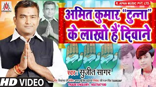 #Amit_Kumar_Tunna_Ke_Lakho_Hai_Deewane - तेजस्वी सरकार के फैन इस गाना को जरूर सुने || Sujit Sagar