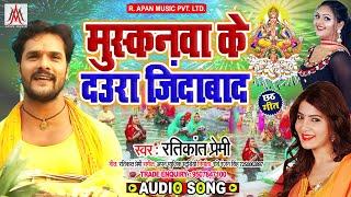 #मुस्कान_वा_के_दऊरा_जिंदाबाद - Muskanwa Ke Daura Jindabad || Ratikant Premi || Chhath Puja Song 2020