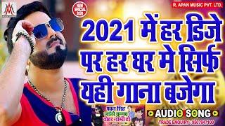 #Jaise_Chumav_Nabhi_Ho - 2021 में हर डीजे पर हर घर में यह गाना बजेगा || Sujit Sagar || Pawan Singh