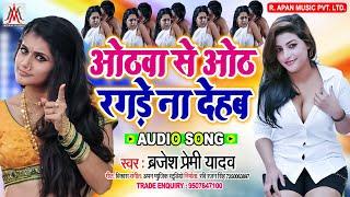 ओठवा से ओठ रगड़े ना देहब || Brajesh Premi Yadav || Othwa Se Oth Ragade Na Dehab || Bhojpuri Arkestra