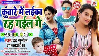कुंवारे में लइका रह गइल गे    Dev Sunil    Kunware Me Laika Rah Gail    Bhojpuri Arkestra Hitt Viral