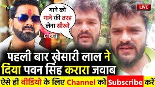 पहली बार Khesari lal ने लाइव आकर दिया पवन सिंह करारा जवाब