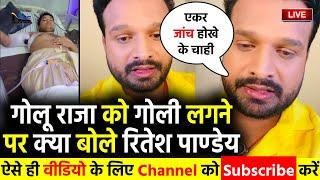 भोजपुरी सिंगर Golu Raja को गोली लगने के बाद Ritesh Pandey का बड़ा बयान