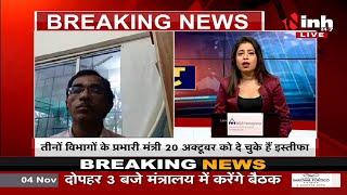 Madhya Pradesh News || Shivraj Singh Chouhan Government, 2 हफ्तों से 3 विभागों में कामकाज ठप