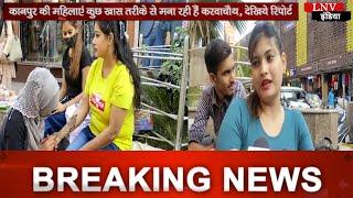 कानपुर की महिलाएं कुछ खास तरीके से मना रही हैं करवाचौथ, देखिये रिपोर्ट