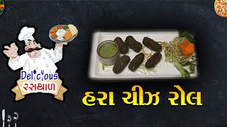 Abtak Delicious Rasthal | Hara cheese roll | Episode-139 | Abtak Special