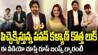 Vakeel Saab New Look | Anchor Sreemukhi & Jani Master With Power Star Pawan Kalyan | Top Telugu TV