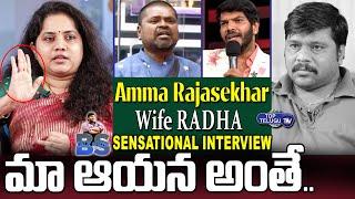 Bigg Boss 4 Amma Rajasekhar Wife Radha Sensational Interview | Noel | BS TALK SHOW | Top Telugu TV