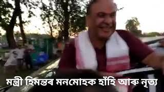 The great smile & dance of Himanta Biswa Sharma.