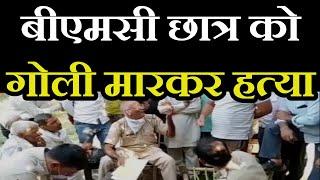 Palwal News | बीएमसी छात्र को गोली मारकर हत्या, परिजनों ने कराया नामजद मामला दर्ज | JAN TV