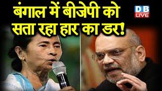 Amit Shah in bengal | BJP को सता रहा हार का डर! | Mamata Banerjee के गढ़ में पहुंचे Amit Shah