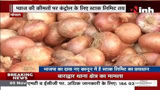 Shivraj Singh Government || MP में प्याज की कीमतों पर कंट्रोल के लिए स्टाक लिमिट तय