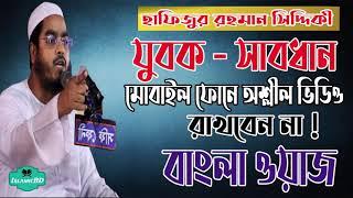 Hafizur Rahman Siddiki Waz | যুবক তোমার মোবাইলে অশ্লীল ভিডিও রাখবে না । Bangla Waz । বাংলা ওয়াজ
