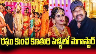 Megastar Chiranjeevi at Raghu Kunche Daughter Marriage | VV Vinayak | Pawan Kalyan | Top Telugu TV