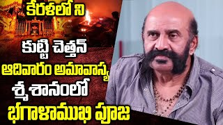 Senior Vijaya Rangaraju Reveals about His Black Magic Powers|Vijaya Rangaraju Interview |TopTeluguTV