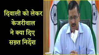 Delhi : दिवाली को लेकर मुख्यमंत्री केजरीवाल ने क्या दिए सख़्त निर्देश