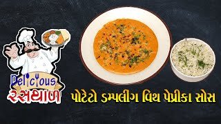 Abtak Delicious Rasthal | Potato dumplings with paprika sauce | Episode-140 | Abtak Special