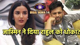 Bigg Boss 14: Kya Jasmin Ne Rahul Vaidya Ko Nominations Me Dhoka Diya? | BB 14 Update