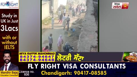 Jalandhar में Firring की LIVE VIDEO,पानी के कनेक्शन को लेकर हुआ था विवाद