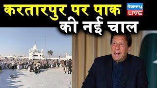 ISI की निगरानी में होगा Kartarpur का रख-रखाव | Kartarpur पर पाक की नई चाल |#DBLIVE