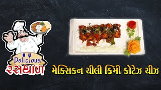 Abtak Delicious Rasthal | Mexican Chilli Creamy Cottage Cheese | Episode-141 | Abtak Special