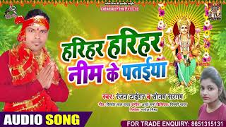 #Sonam Sargam - हरियर हरियर नीम के पतईया - Ranjan Tiger - Bhojpuri Devi Geet 2020