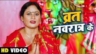 व्रत नवरात्र के - Neelam Mani - Brat Navratra Ke - भोजपुरी देवी गीत - Navratri Songs